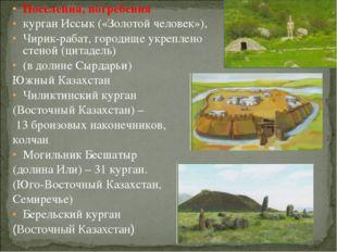 Поселения, погребения курган Иссык («Золотой человек»), Чирик-рабат, городище