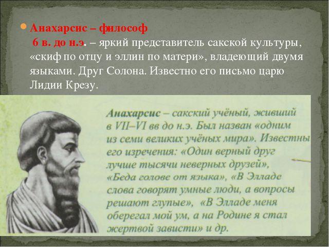 Анахарсис – философ 6 в. до н.э. – яркий представитель сакской культуры, «ски...