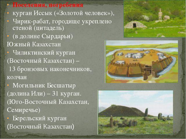 Поселения, погребения курган Иссык («Золотой человек»), Чирик-рабат, городище...