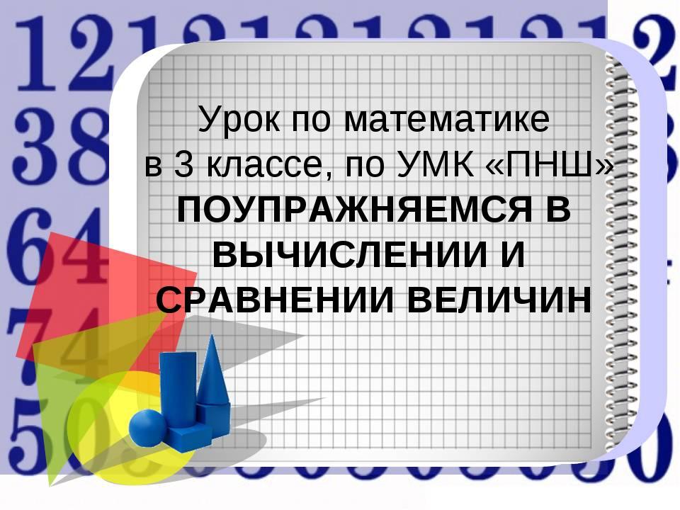 Гдз По Математике 4 Класс Пнш