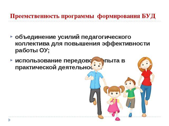 Преемственность программы формирования БУД объединение усилий педагогического...