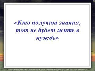 «Кто получит знания, тот не будет жить в нужде» Лазарева Лидия Андреевна, учи
