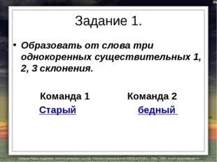 Задание 1. Образовать от слова три однокоренных существительных 1, 2, 3 склон