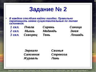 Задание № 2 В каждом столбике найти ошибки. Правильно перетащить имена сущест