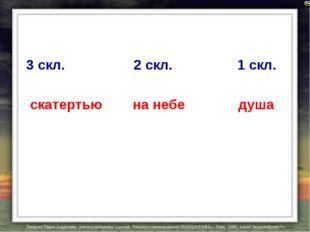 3 скл. 2 скл. 1 скл. скатертью на небе душа Лазарева Лидия Андреевна, учител
