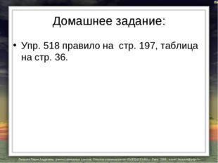 Домашнее задание: Упр. 518 правило на стр. 197, таблица на стр. 36. Лазарева