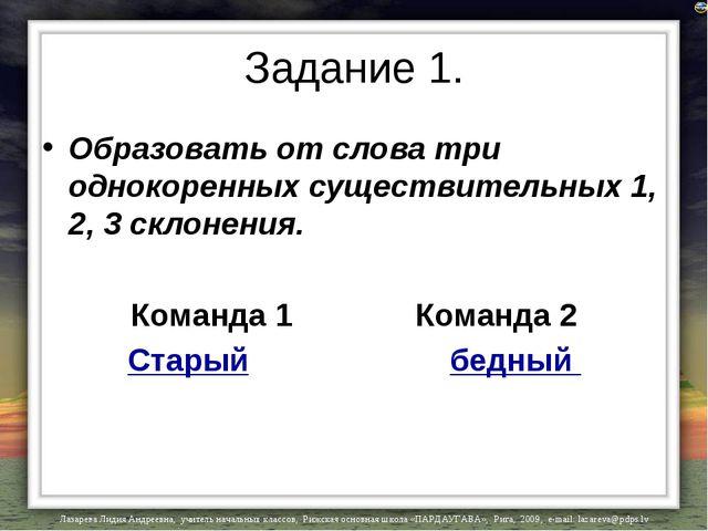 Задание 1. Образовать от слова три однокоренных существительных 1, 2, 3 склон...