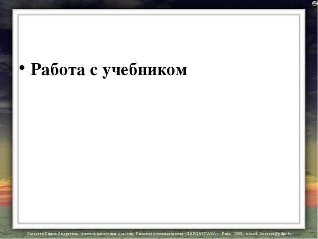 Работа с учебником Лазарева Лидия Андреевна, учитель начальных классов, Рижск...