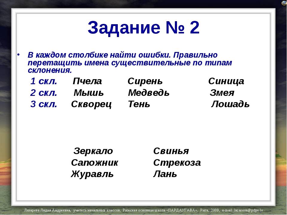 Задание № 2 В каждом столбике найти ошибки. Правильно перетащить имена сущест...
