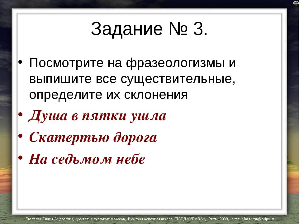 Задание № 3. Посмотрите на фразеологизмы и выпишите все существительные, опре...