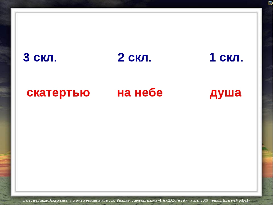3 скл. 2 скл. 1 скл. скатертью на небе душа Лазарева Лидия Андреевна, учител...