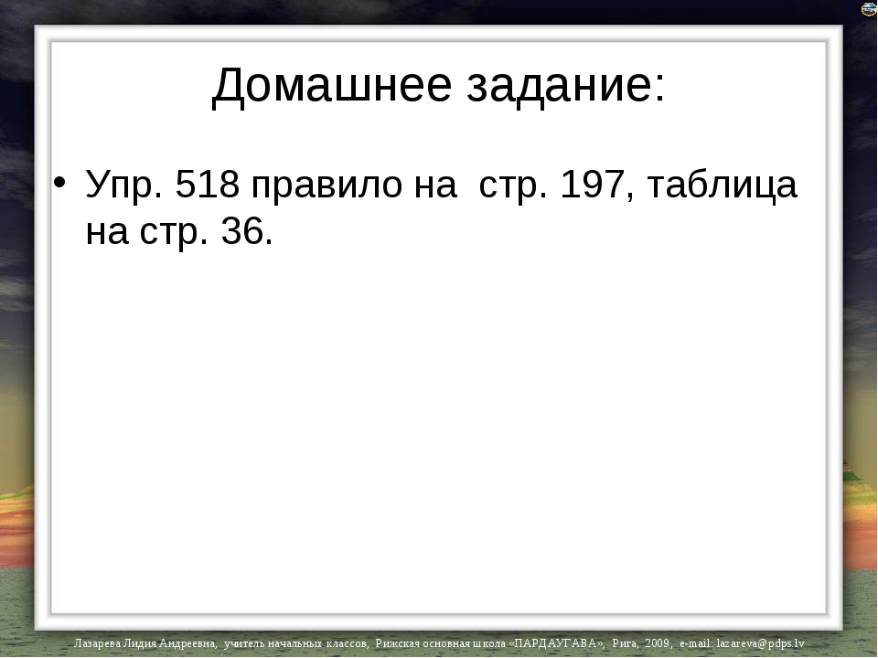 Домашнее задание: Упр. 518 правило на стр. 197, таблица на стр. 36. Лазарева...
