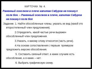 КАРТОЧКА № 4. Раненный осколком в плечо капитан Сабуров не покинул поле боя.