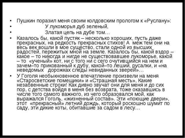 Пушкин поразил меня своим колдовским прологом к «Руслану»: У лукоморья дуб зе...