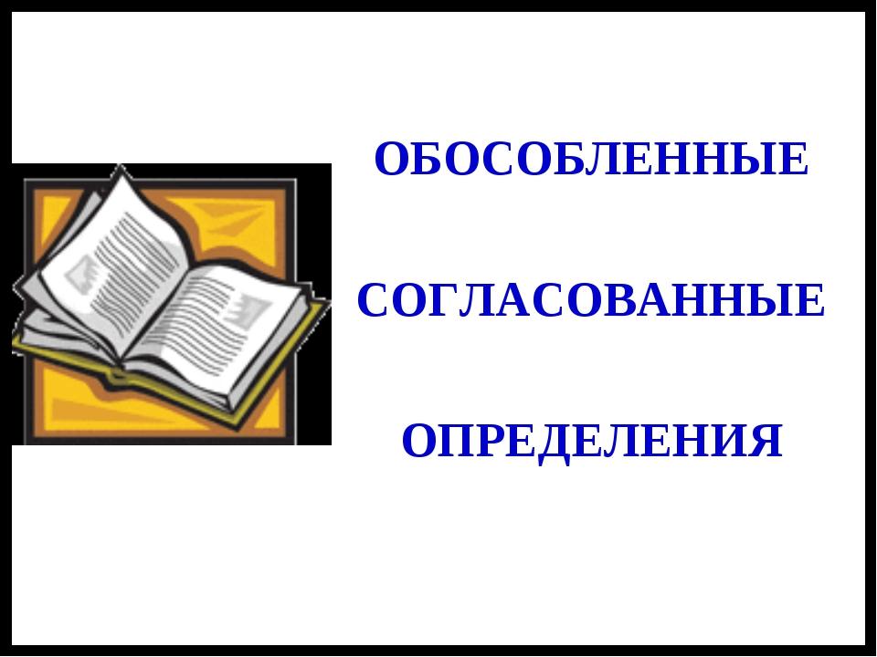 ОБОСОБЛЕННЫЕ СОГЛАСОВАННЫЕ ОПРЕДЕЛЕНИЯ
