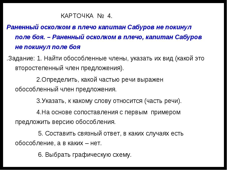 КАРТОЧКА № 4. Раненный осколком в плечо капитан Сабуров не покинул поле боя....