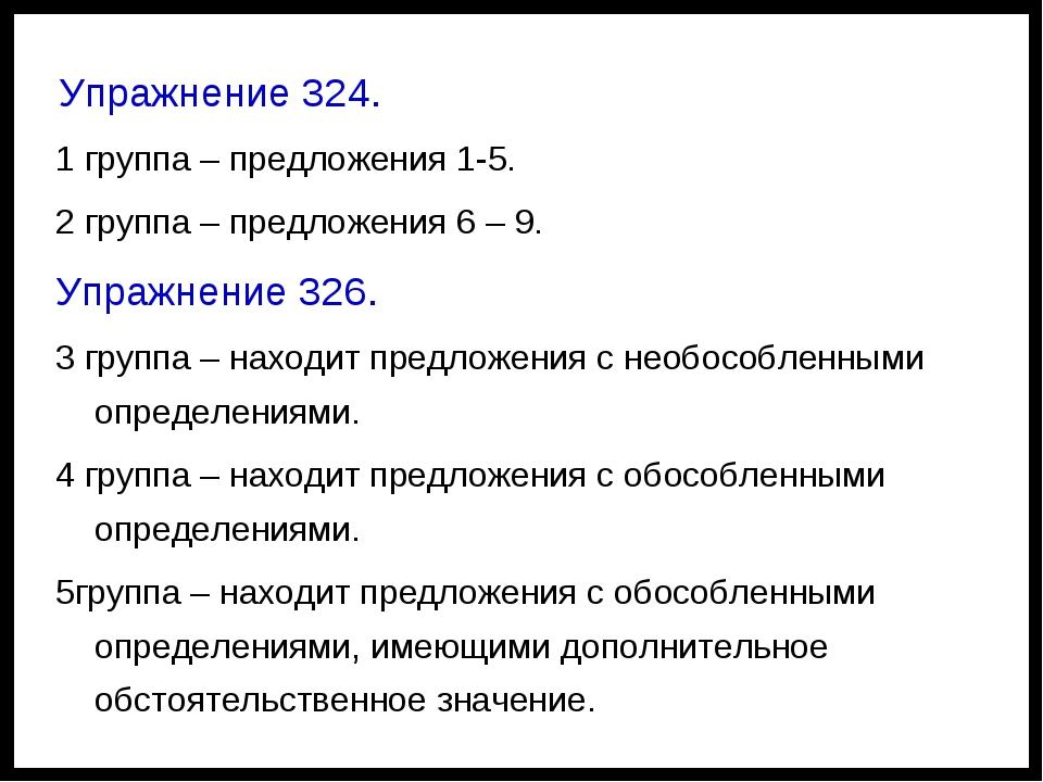 Упражнение 324. 1 группа – предложения 1-5. 2 группа – предложения 6 – 9. Уп...