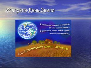 22 апреля-День Земли