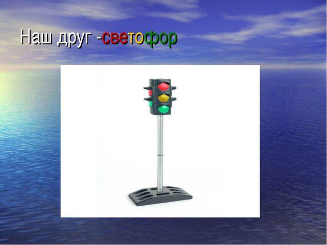 Наш друг -светофор
