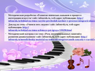 Методическая разработка «Развитие певческих навыков в процессе интеграции иск