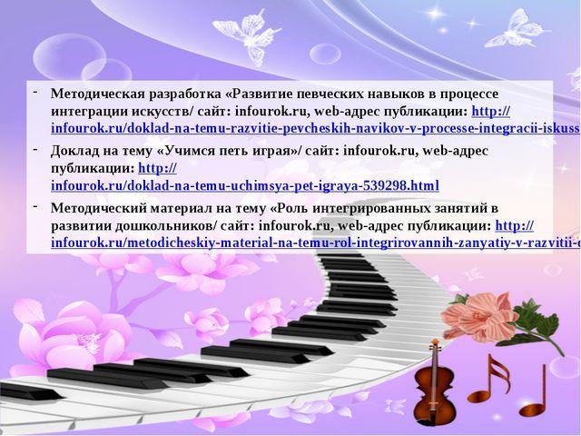 Методическая разработка «Развитие певческих навыков в процессе интеграции иск...