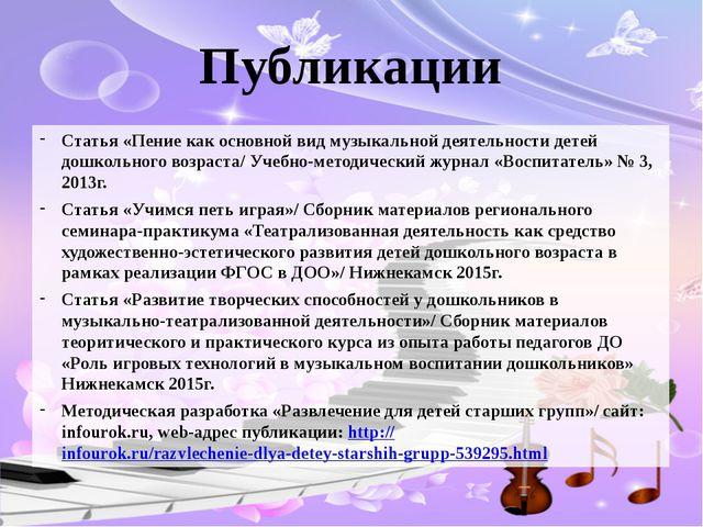 Публикации Статья «Пение как основной вид музыкальной деятельности детей дошк...