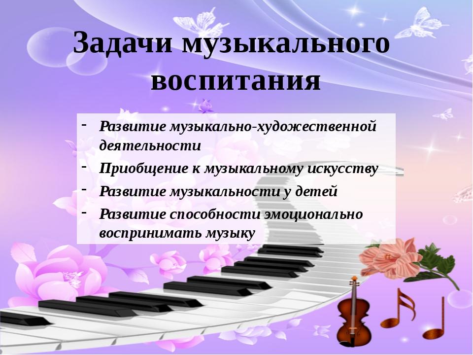 Задачи музыкального воспитания Развитие музыкально-художественной деятельност...