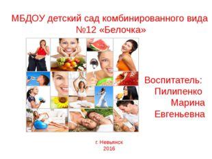 МБДОУ детский сад комбинированного вида №12 «Белочка» Воспитатель: Пилипенко