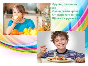 Фрукты, овощи на завтрак Очень детям нравятся. От здорового
