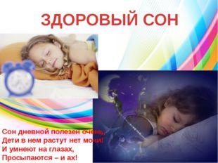 Сон дневной полезен очень, Дети в нем растут нет мочи! И умнеют на глазах, Пр