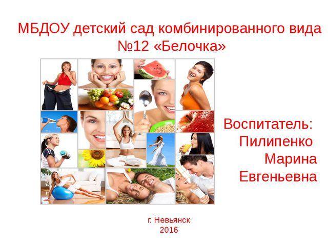 МБДОУ детский сад комбинированного вида №12 «Белочка» Воспитатель: Пилипенко...