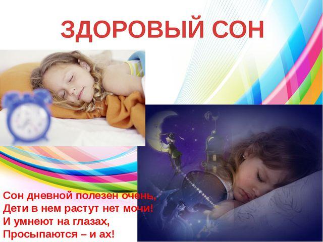 Сон дневной полезен очень, Дети в нем растут нет мочи! И умнеют на глазах, Пр...