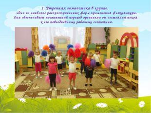 1. Утренняя гимнастика в группе. -одна из наиболее распространенных форм прим