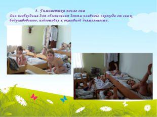 3. Гимнастика после сна Она необходима для обеспечения детям плавного перехо
