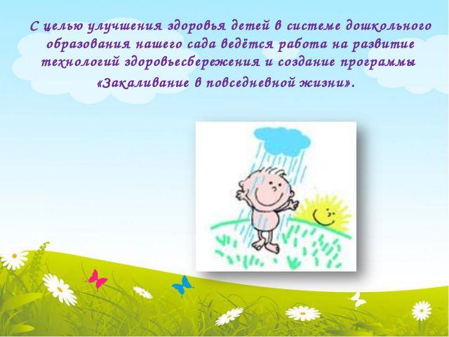 С целью улучшения здоровья детей в системе дошкольного образования нашего сад...