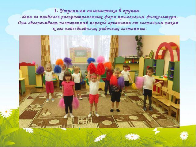 1. Утренняя гимнастика в группе. -одна из наиболее распространенных форм прим...