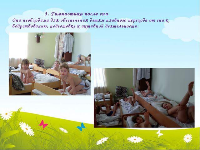 3. Гимнастика после сна Она необходима для обеспечения детям плавного перехо...