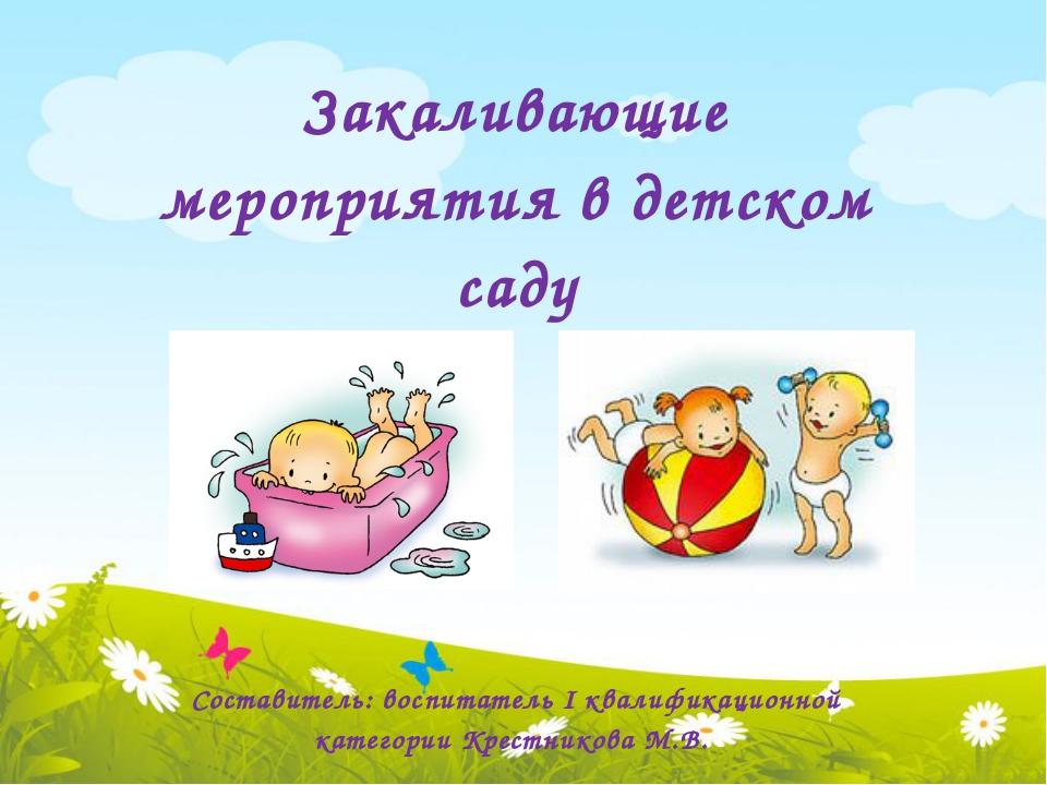 Закаливающие мероприятия в детском саду Составитель: воспитатель I квалификац...