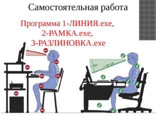 Самостоятельная работа Программа 1-ЛИНИЯ.exe, 2-РАМКА.exe, 3-РАЗЛИНОВКА.exe