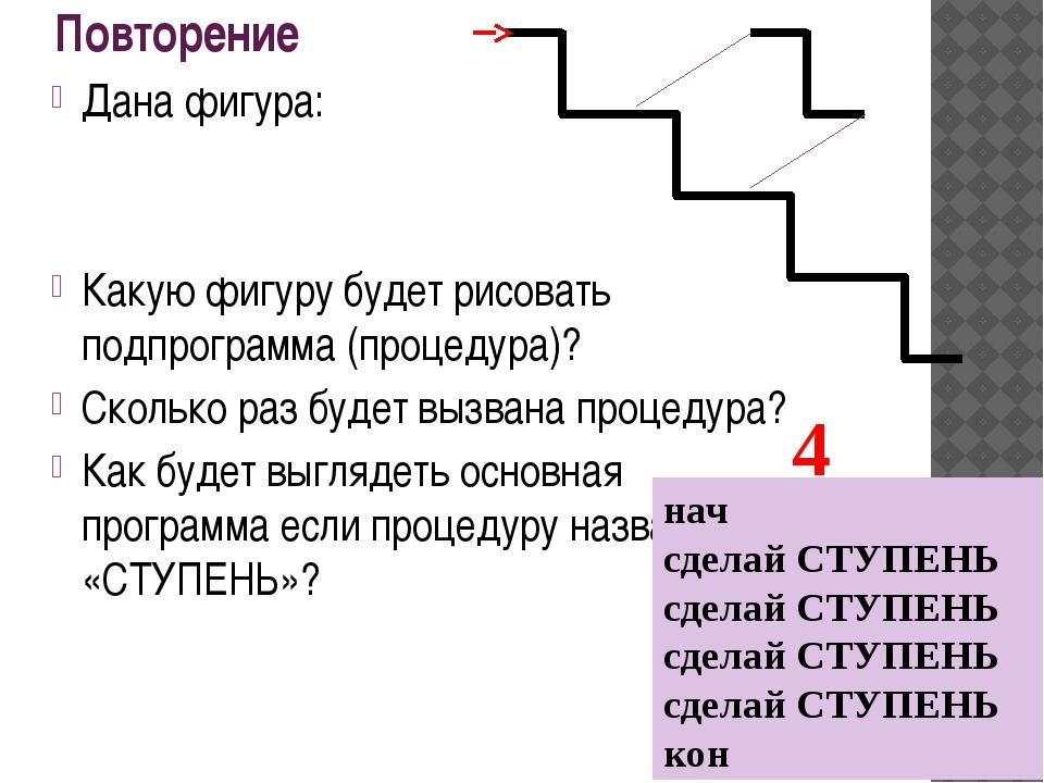 Повторение Дана фигура: Какую фигуру будет рисовать подпрограмма (процедура)?...