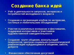 Создание банка идей Учёт в деятельности запросов, интересов и потребностей мо