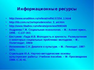 Информационные ресурсы http://www.erudition.ru/referat/ref/id.57254_1.html ht