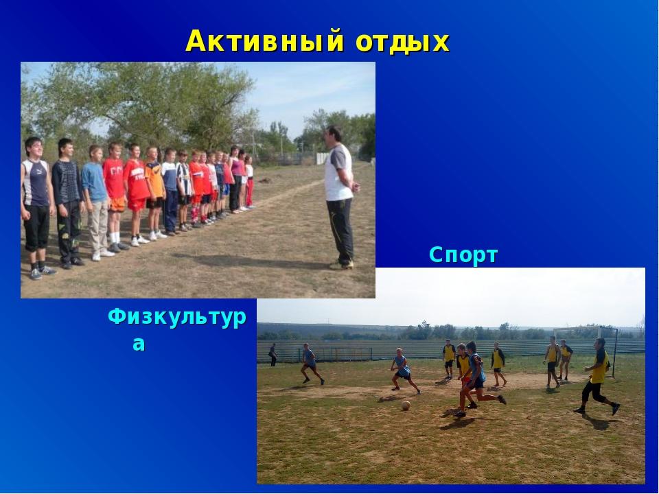 Активный отдых Физкультура Спорт