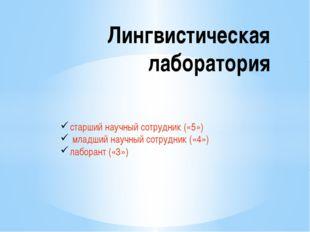 Лингвистическая лаборатория старший научный сотрудник («5») младший научный с