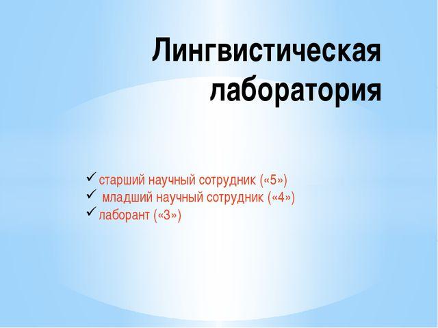Лингвистическая лаборатория старший научный сотрудник («5») младший научный с...