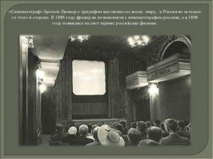 «Синематограф» братьев Люмьер с триумфом шествовал по всему миру, и Россия