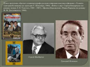 Новое прочтение обретает в кинематографе русская и мировая классика в фильмах