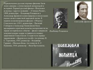 Первоначально русские игровые фильмы были тесно связаны с отечественной литер