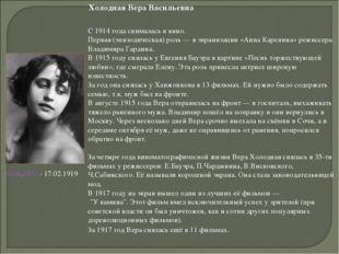 09.08.1893 - 17.02.1919 С 1914 года снималась в кино. Первая (эпизодическая)