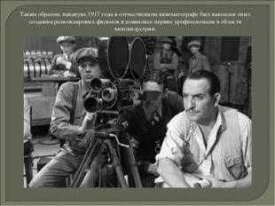 Таким образом, накануне 1917 года в отечественном кинематографе был накоплен